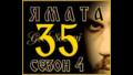 Ямата - 4 еп.35 (127) Бг.суб. 1ч.