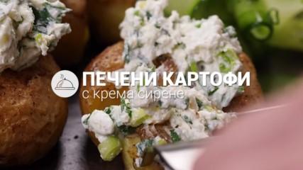Печени картофи с крема сирене // ХАПКА