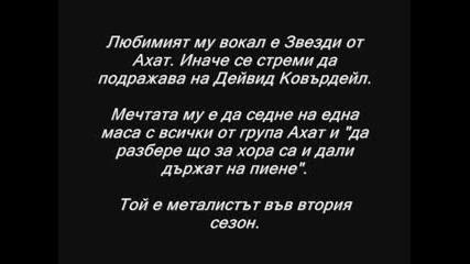 Скайпа И Биографията На Тома Здравков От music idol 2