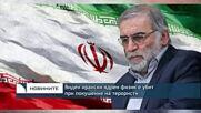 Виден ирански ядрен физик е убит при покушение на терористи