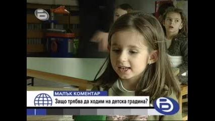 Малък коментар - 17 декември 2008 г. - Защо трябва да ходим на детска градина?