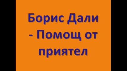 Борис Дали - Помощ от приятел Promo Dance Folk Chalga super !!!!