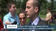 Жители и гости на София отдадоха почит на Христо Ботев и загиналите за свободата на България