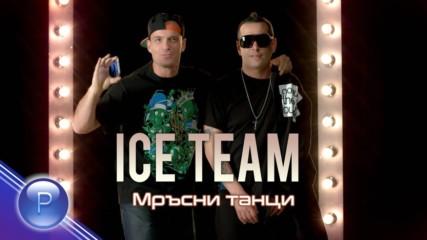 Ice Team - Мръсни танци, 2019
