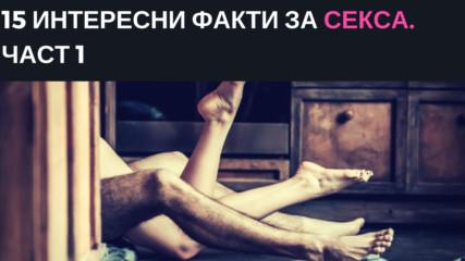 15 интересни факти за секса. Част 1