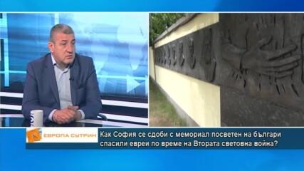 Как София се сдоби с мемориал посветен на българи спасили евреи по време на Втората световна война?