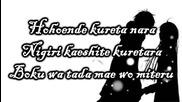 kimi ni todoke - Sawakaze (soufuu) karaoke