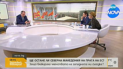 Ще остане ли Северна Македония на прага на ЕС?