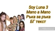 Soy Luna 3-mano a Mano(ръка за Ръка)бг Текст
