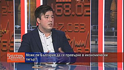 Може ли България да се превърне в икономически тигър?