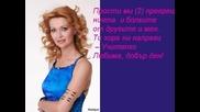 Роси Кирилова - Учителко (текст)