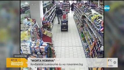 Дръжте крадеца