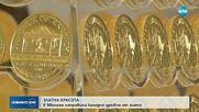 В Мюнхен направиха коледно дръвче от злато