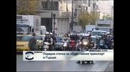 Поредна стачка в гръцкия обществен транспорт