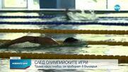 СЛЕД ОЛИМПИЙСКИТЕ ИГРИ: Трима наши плувци се прибират в България