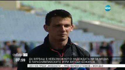 Надеждата ни за медал - в Параолимпийските игри