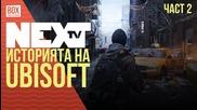 NEXTTV 036: Историята на Ubisoft (Част 2/3)