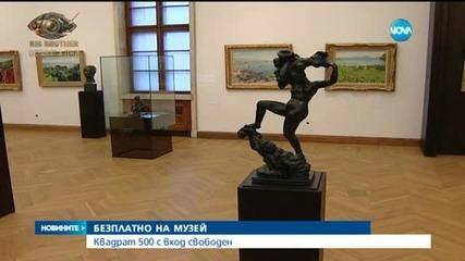 Българският Лувър е с вход свободен днес