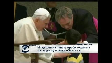 Млад фен на папата проби охраната му, за да му покаже обичта си