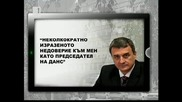 Bnt - Шефа на Данс Цветлин Йовчев подаде оставка