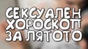 Сексуален хороскоп за ЛЯТОТО