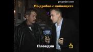 Пийняците отново в Господари На Ефира (3-та част)