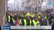"""Значително малък брой протестиращи """"жълти жилетки"""" във Франция (СНИМКИ)"""