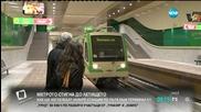 Разходка из новите станции на метрото