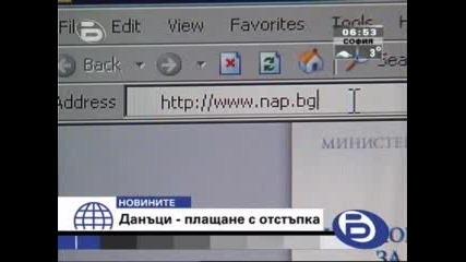 Бтв Новините - Плащане На Данъци С Отстъпка 09.02.2009