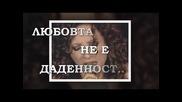Много Добро Гръцко - Гликерия - Любовта Не Е Даденност 2010 (превод)
