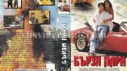 Бързи пари (синхронен екип, дублаж на Скай Видео, 1997 г.) (запис)