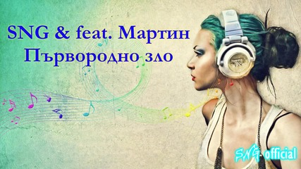 Sng feat. Мартин - Първородно зло
