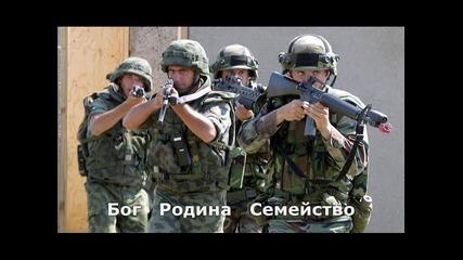Вярвай в Бога! Обичай България!