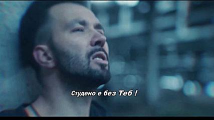 Денис Клявер - Холодно (бг превод )