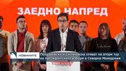 Пендаровски и Силяновска отиват на втори тур на президентските избори в Северна Македония