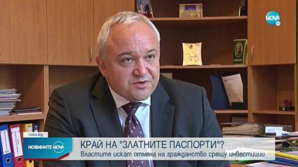 """""""Златният паспорт"""": Властите поискаха отмяна на гражданство срещу инвестиции"""