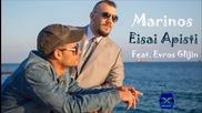 Marinos ft. Evros Glijin - Eisai Apisti - (new Single 2015)
