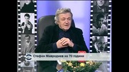 Стефан Мавродиев на 70 години:Още гоня мечтите си!