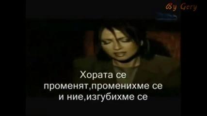 Изгубихме Се - Pasxalis Terzis & Glukeria превод