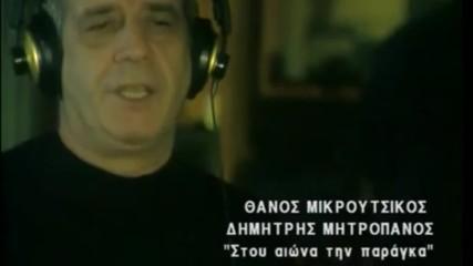 Димитрис Митропанос ► Роза