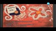 Рула от телешко на тиган и салата на шишчета - Бон Апети (02.06.2015)