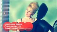 Цветелина Янева - Счупени неща Official Video