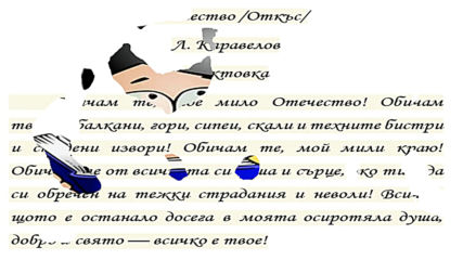 Отечество /откъс/ Л. Каравелов Диктовка