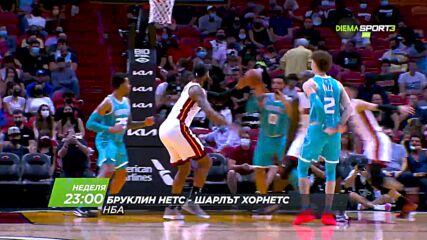 NBA Бруклин Нетс - Шарлът Хорнетс на 24 октомври, неделя от 23.00 ч. по DIEMA SPORT 3