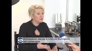 Холивудски звезди в плен на българска топ гримьорка