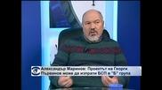 """Александър Маринов: Проектът на Георги Първанов може да изпрати БСП в """"Б"""" група"""