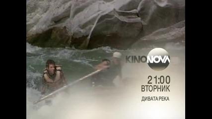 Дивата река - Реклама