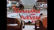 Голямата победа - ( Български Игрален Филм 1972)