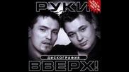 Сергей Жуков ( Руки Вверх ) - Дождь