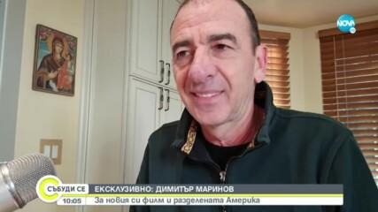 ЕКСКЛУЗИВНО: Димитър Маринов за новия си филм в разделената Америка